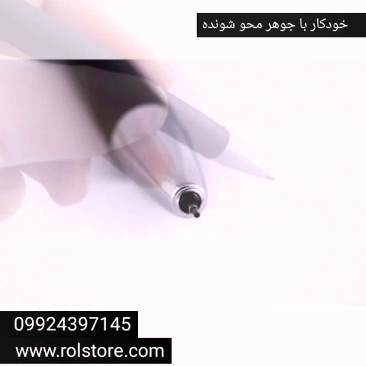 خودکار باجوهر محوشونده 09924397145