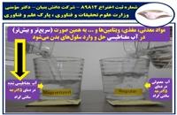 آزمایش انحلال پذیری آب یونیزه قلیایی