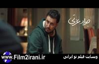 دانلود فیلم جهان با من برقص   فیلم سینمایی جهان با من برقص - فیلم تو ایرانی