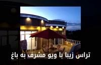 1000 متر باغ ویلای مشجر در کردزار شهریار دارای 250 متر بنای نوساز