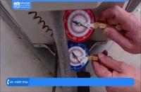 آموزش تعمیر کولرگازی - راه ساده و سریع برای تست شارژ مبرد