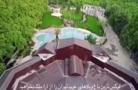 باغ عمارت لوکس 53000 متری در شهریار