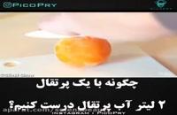 چگونه با یک پرتقال یک لیتر آب پرتقال درست کنیم!!