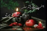 کلیپ غمگین فراغ مادر فوت شده در شب یلدا