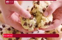 آموزش شیرینی پزی (طرز تهیه کاپ کیک با ریز دانه های شکلات)