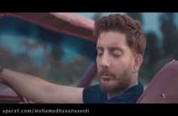 موزیک ویدیو جدید فرزاد فرزین بنام جای تو