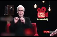 مصاحبه غلام کویتی پور با برنامه پشت صحنه در مورد ارزشها، خاوری، دایی و ...