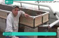 آموزش ساخت گلخانه - تخت های کشت