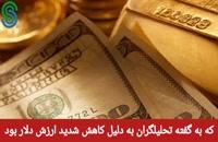 گزارش و تحلیل طلا-دلار- دوشنبه 25 مرداد 1400