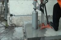 کرگیرهای تخصصی برای کار با  بتن  وسنگ