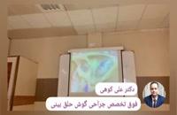 سمینار بین المللی جراحی گوش - دکتر علی کوهی