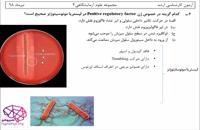 باکتری شناسی،آزمون ارشد علوم آزمایشگاهی (3) 98