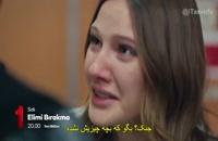 دانلود قسمت 57 سریال دستم را رها نکن Elimi Bırakma با زیرنویس فارسی