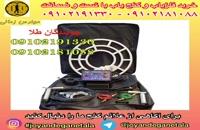 فلزیاب جیروم-خرید فلزیاب 09102191330