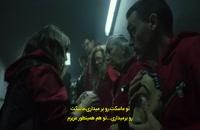 سریال خانه های کاغذی Money Heist فصل 5 قسمت 4 با زیرنویس فارسی چسبیده - فیلم مووی وان