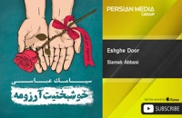 آهنگ عشق دور سیامک عباسی | Siamak Abbasi - Eshghe Door