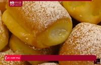 آموزش شیرینی پزی حرفه ای - طرز تهیه شیرینی دانمارکی