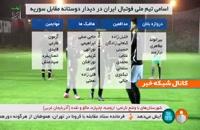 بازیکنان دعوت شده تیم ملی