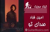 دانلود آلبوم جدید امین قباد به نام صدای تو Amin Ghobad Sedaye To