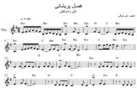 نت ویولن آهنگ فصل پریشانی از علی زند وکیلی به همراه آکورد