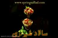 سالاد شیرازی - روش آماده کردن سالاد شیرازی