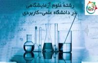 رشته علوم آزمایشگاهی در دانشگاه علمی کاربردی