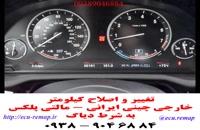 تنظیم کیلومتر به شرط دیاگ