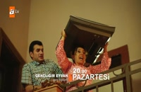 دانلود رایگان سریال ای داد از جوانی قسمت 3 با زیر نویس فارسی