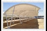 سایبان اتومبیل کارخانه- سیستم سقف چادری پارکینگ شهربازی-سقف  چادری خودرو