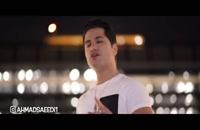 موزیک ویدیو جدید احمد سعیدی شاه کلید