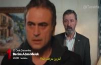 دانلود قسمت 17 سریال ترکی Benim Adim Melek اسم من ملک با زیرنویس فارسی