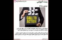 معرفی تکنیک کاربردی اینستاگرامی : Call To Action