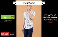 خرید پیراهن مردانه دنور 3577 با پرداخت درب منزل از دیتی شاپ