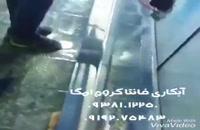 ساخت وتولید دستگاه مخمل پاش02156646297فیلم دستگاه مخمل پاش