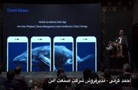 معرفی محصولات دوربین مداربسته کستل-احمدکرمی