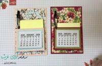 ساخت تقویم رومیزی یادداشت دار در منزل
