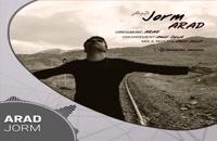 دانلود آهنگ جدید آراد شاه حسینی به نام جرم + به همراه متن آهنگ