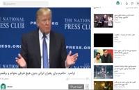 ترانه شاد شاد ترامپ برای ایران  (آهنگ شاد)