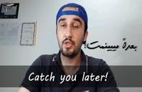 آموزش زبان انگلیسی رایگان:خداحافظی!