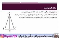 فصل ششم ریاضی8