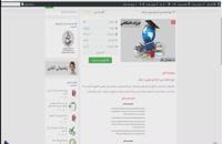 دانلود جزوه خلاصه درس اداره امور عمومی در اسلام