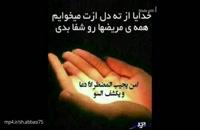 کلیپ دعای برای شفای بیماران / امن یجیب
