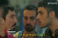 دانلود قسمت 16سریال  Sampiyon قهرمان با زیرنویس فارسی