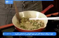 آموزش آشپزی با هایلا - میت لوف