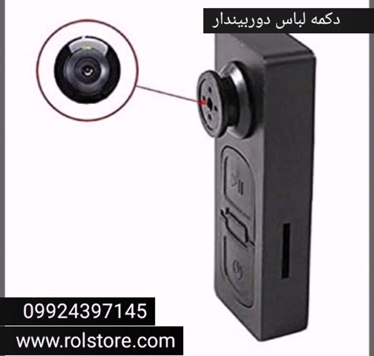 دکمه لباس دوربیندار  09924397145