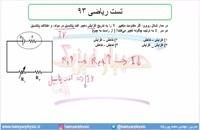 جلسه 147 فیزیک یازدهم - به هم بستن مقاومتها 21 و تست ریاضی 93 - مدرس  محمد پوررضا