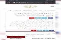 ماده ۲۸ قانون آیین دادرسی کیفری