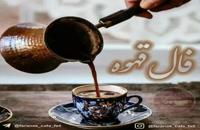 فال قهوه 31 فروردین