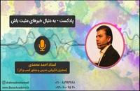 استاد احمد محمدی - به دنبال خبرهای مثبت باش