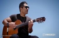 دانلود موزیک زیبا و جدید عشق یعنی با صدای احمد سعیدی